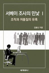 서베이 조사의 민낯 Ⅰ : 조작과 저품질의 유혹