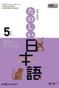 중급 일본어(방송교재 2018년 5월)