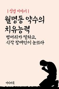 성경 이야기 : 월명동 약수의 치유능력 (벙어리가 말하고, 시각 장애인이 눈뜨다)