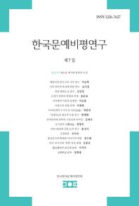 한국문예비평연구_제7집