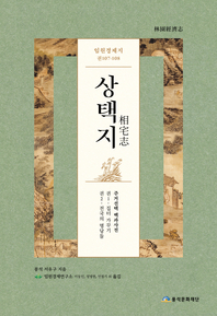 상택지 임원경제지 권107-108 (해제,서문,색인)