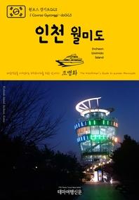 원코스 경기도023 인천 월미도 대한민국을 여행하는 히치하이커를 위한 안내서