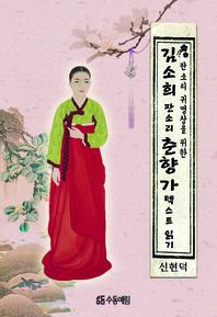 판소리 귀명창을 위한 김소희 판소리 〈춘향가〉 텍스트 읽기
