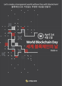 World Blockchain Day