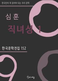 심훈 - 직녀성 1
