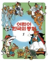어린이 한국의 동화 : 토끼전 외.1