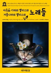 영어고전123 루이스 캐럴의 이상한 나라의 앨리스와 거울나라의 앨리스의 노래들(English Classics123 Song