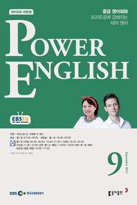 POWER ENGLISH(EBS 방송교재 2021년 9월)