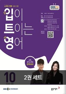 입트영 + 귀트영 세트 (EBS 방송교재 2020년 10월호)