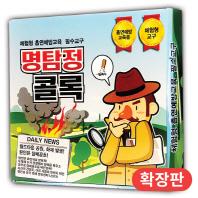 체험형 흡연예방교육 필수교구 명탐정 콜록(확장판)