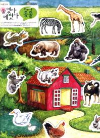 붙였다 떼었다: 와글와글 동물