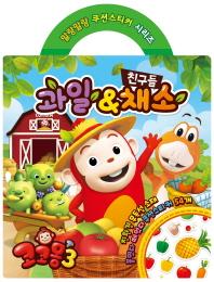 코코몽3 과일&채소 친구들 - 쿠션 스티커