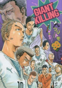 GIANT KILLING 38