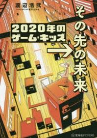 2020年のゲ-ム.キッズ→その先の未來