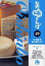美味しんぼ 49