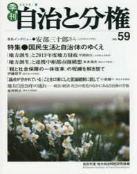 季刊自治と分權 NO.59(2015春)