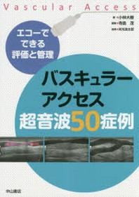 バスキュラ-アクセス超音波50症例 エコ-でできる評價と管理
