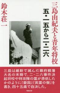三島由紀夫と靑年將校 五.一五から二.二六