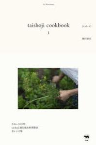 TAISHOJI COOKBOOK 1