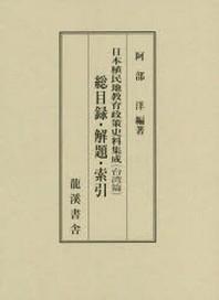 日本植民地敎育政策史料集成 台灣篇 總目錄.解題.索引 2卷セット