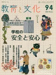 敎育と文化 季刊フォ-ラム 94(2019WINTER)