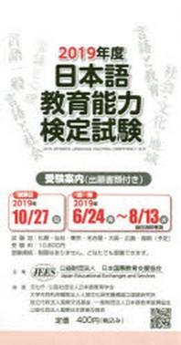 '19 日本語敎育能力檢定試驗受驗案內