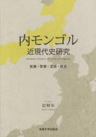 內モンゴル近現代史硏究 覺醒.啓蒙.混迷.統合