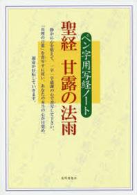 聖經甘露の法雨 ペン字用寫經ノ-ト