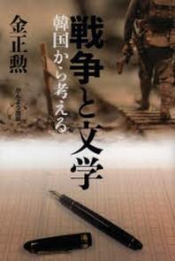戰爭と文學 韓國から考える