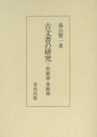 古文書の硏究 料紙論.筆跡論