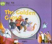 황금 거위 9(The Golden Goose)-처음만나는영어동화