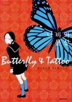 나비와 문신