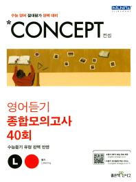 컨셉 고등 영어듣기 종합모의고사 40회(2021)