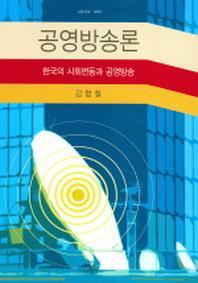 공영방송론 (한국의 사회변동과 공영방송)
