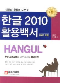 한글 2010 활용백서(2007 포함)