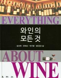 와인의 모든 것