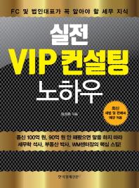 실전 VIP 컨설팅 노하우