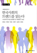 한국사회의 트렌드를 읽는다