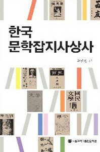한국문학잡지사상사