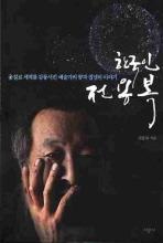 한국인 전용복
