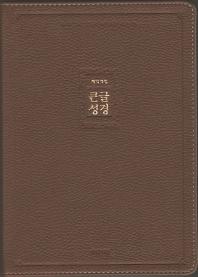 큰글성경(브라운)(대)(단본)(색인)(무지퍼)(PU)(개역개정)