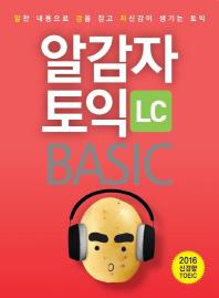 알감자 토익 BASIC: LC