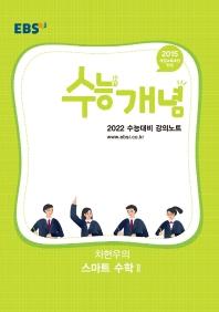 EBS 강의노트 수능개념 고등 차현우의 스마트 수학2(2021)(2022 수능대비)
