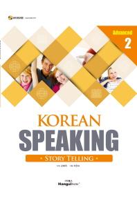 Korean Speaking Advanced. 2: Story Telling