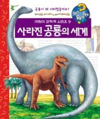 사라진 공룡의 세계