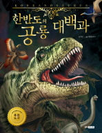 한반도의 공룡 대백과