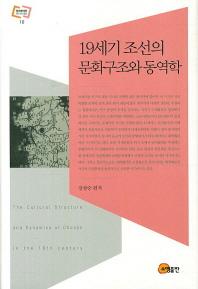 19세기 조선의 문화구조와 동역학
