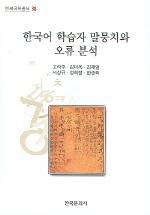한국어 학습자 말뭉치와 오류 분석