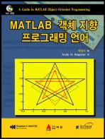 MATLAB 객체지향 프로그래밍 언어