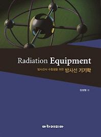 방사선사 수험생을 위한 방사선 기기학